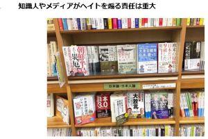書店に並ぶネトウヨ・ヘイト本