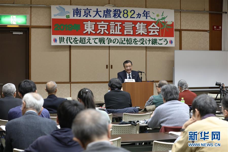 2019東京証言集会