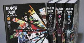 「原水爆漫画コレクション」(全4巻)