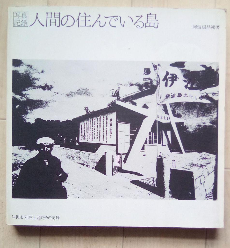 写真集『人間の住んでいる島』表紙