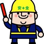交通誘導員①アルバイト・パートの仕事収入体験談