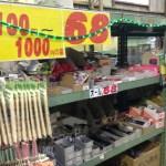 えびす屋68円均一ショップ〜足立区爆安スーパーの品々パート2