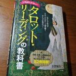 タロット初心者向け一押しおすすめ本〜いちばんやさしいタロット・リーディングの教科書
