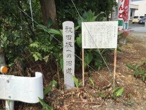 三方ヶ原の戦いの祝田坂