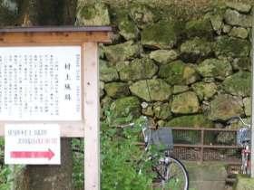 村上義明(村上頼勝)