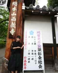 西教寺入口
