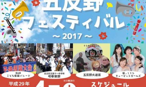 五反野フェスティバル