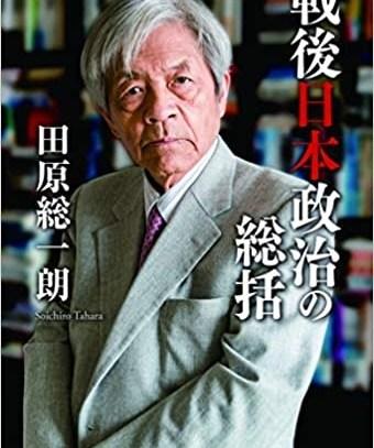 『戦後日本政治の総括』(田原総一朗著、書評:小島正憲)