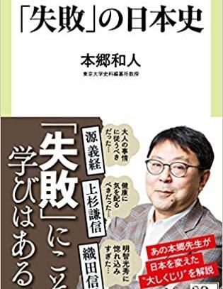 書評:「『失敗』の日本史」(本郷和人著) 評者:小島正憲