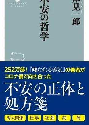 【書評】『不安の哲学』(岸見一郎著) 評者:小島正憲