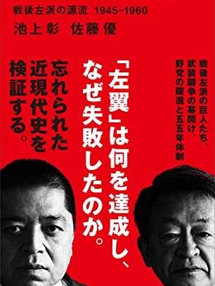 『真説 日本左翼史』( 池上彰・佐藤優対談) 評者:小島正憲