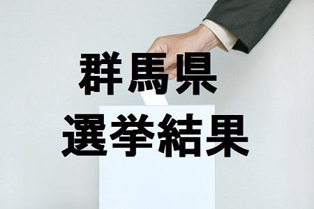 群馬県選挙結果450
