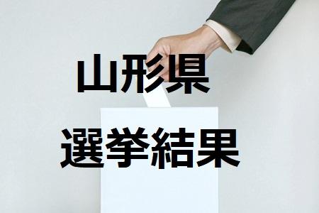 山形県選挙4503