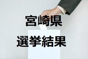 宮崎県選挙