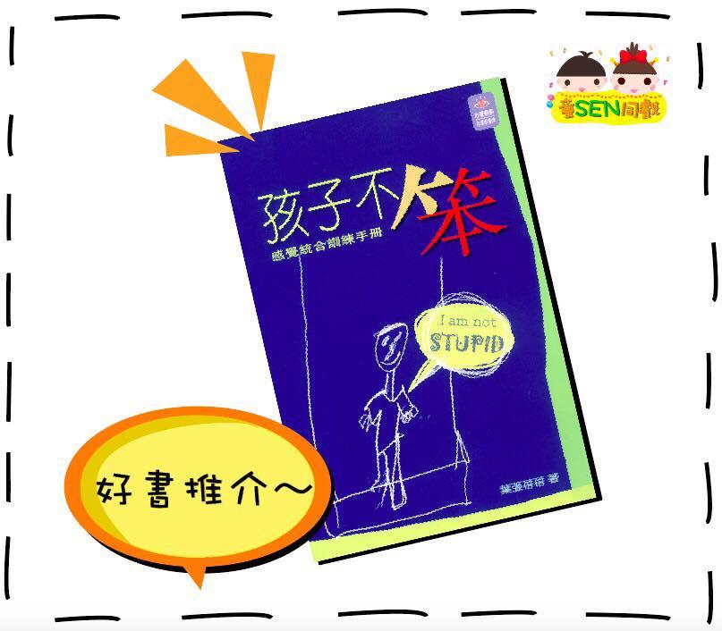 【好書推介】《孩子不笨──感覺統合訓練手冊》 - 童SEN同戲