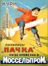 Smoke pachka cigarettes