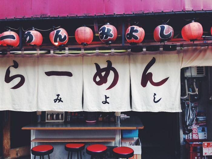 nagahama-ramen-kyoto