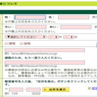 Những từ vựng nên biết khi làm giấy tờ thủ tục ở Nhật