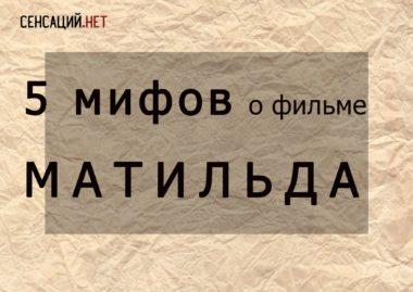 5 мифов о фильме «Матильда»