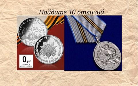 Медаль за 0 рублей и черный рынок персональных данных