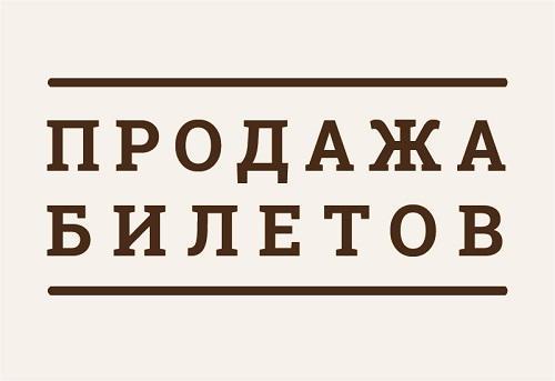 Открыта продажа билетов в театр «Современник»