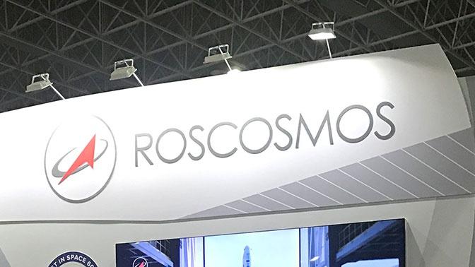 Роскосмос объявил конкурс на создание эскиза ракеты «Амур»