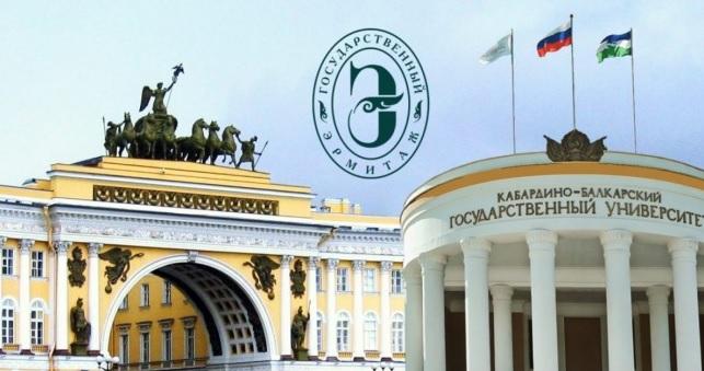 Эрмитаж и госуниверситет в КБР создадут центр «Эрмитаж-Кавказ»
