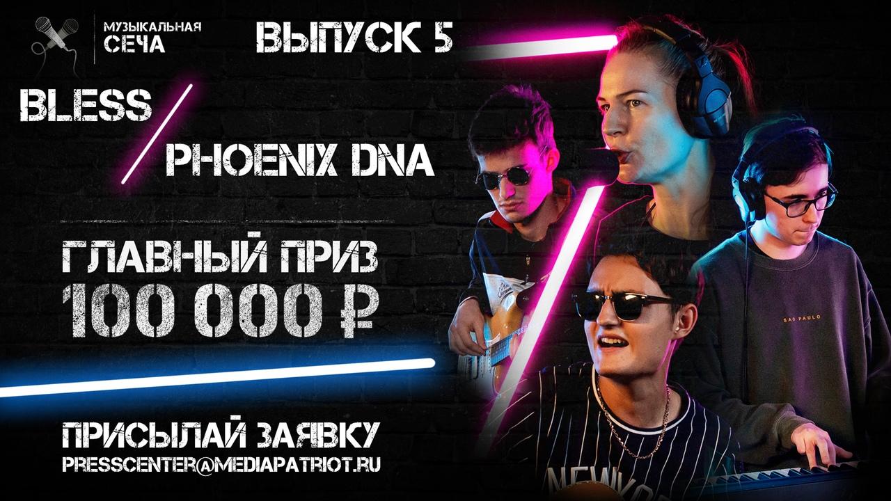 «Музыкальная сеча»-2020: Bless против Phoenix DNA