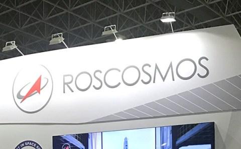 Роскосмос подпишет контракт на создание атомного космобуксира «Нуклон»