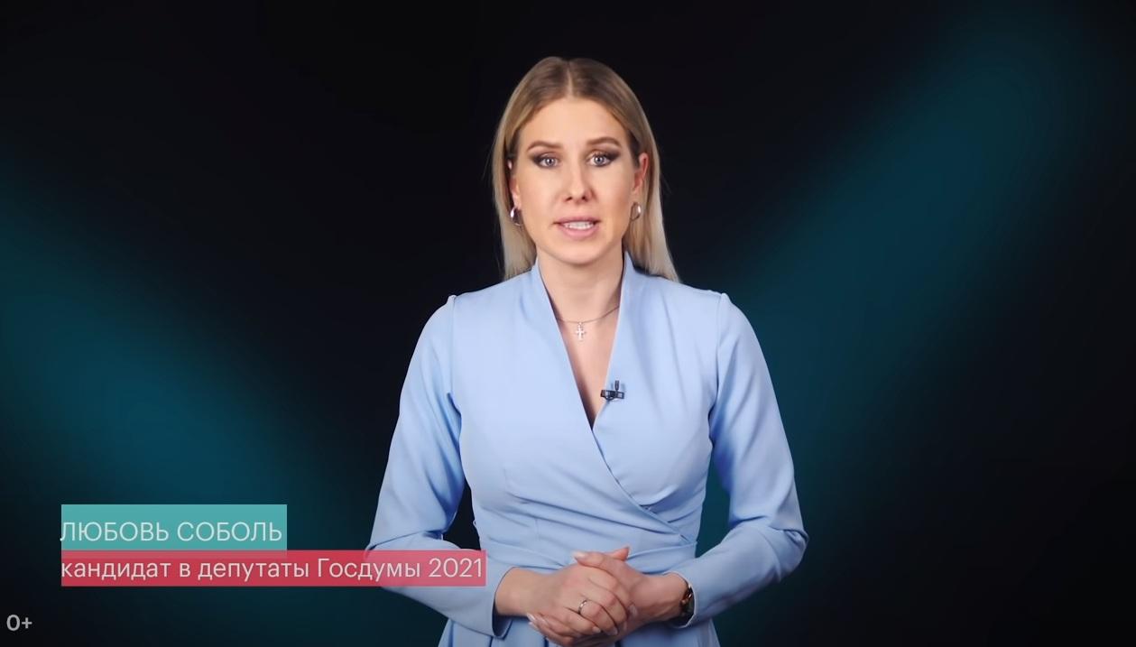 Соболь готова занять место Навального