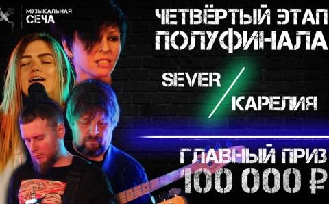 SeVeR против «Карелии»: полуфинал «Музыкальной сечи»-2020