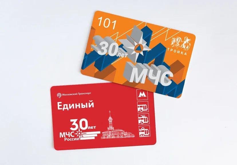 В метро появились билеты «Тройка» и «Единый» к 30-летию московского МЧС