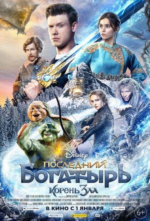 Вторая часть фильма «Последний богатырь» собрала 2 млрд рублей
