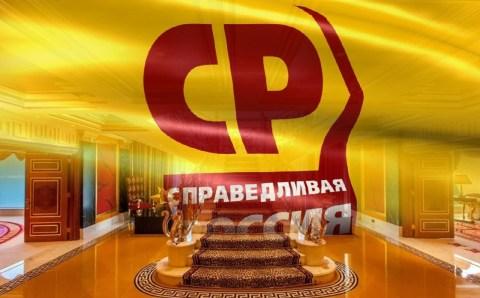 «Справедливая Россия» предлагает ввести налог на роскошь, который уже введён