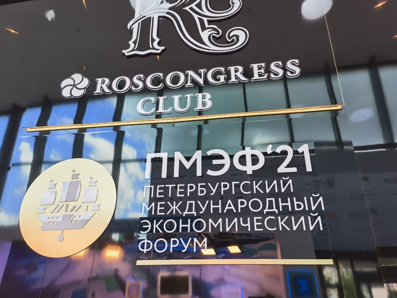 Транспортный Петербург на ПМЭФ-2021