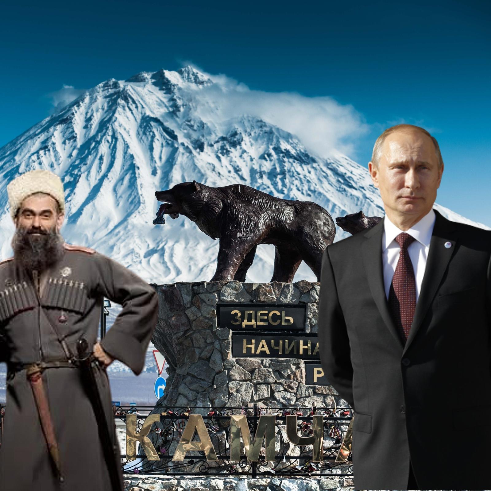 «Ас Вентура»: Камчатка, Путин и казаки