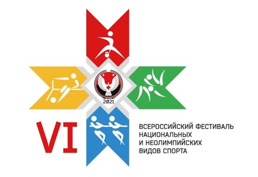 Всероссийский фестиваль неолимпийских видов спорта едет в Удмуртию