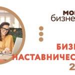 Проект «Бизнес-наставничество 2021» пройдет в Ивановской области