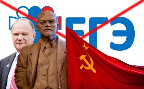 Коммунисты перед выборами решили «побороться» с ЕГЭ. Почему это крайне сомнительная затея?