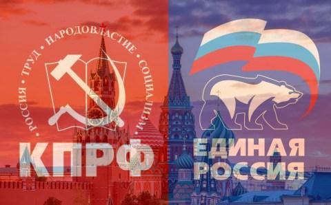 Единая Россия и КПРФ. «Обещалкины» часть 1