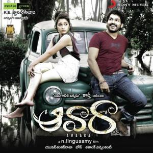 aawaara telugu movie songs