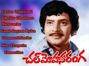 Chal Mohana Ranga (1978) songs