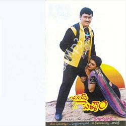Chilipi Pellam (1990) songs sensongsmp3co