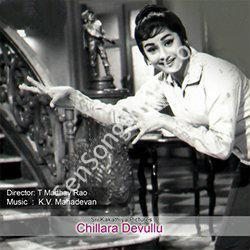 Chillara Devullu (1975)
