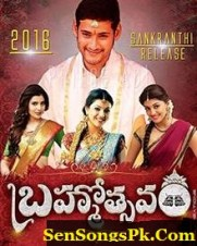 Brahmostavam mp3 songs