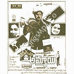 Edurinti Ammayi (1981)