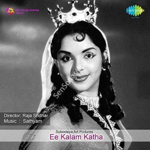 Eekalam Katha (1979)
