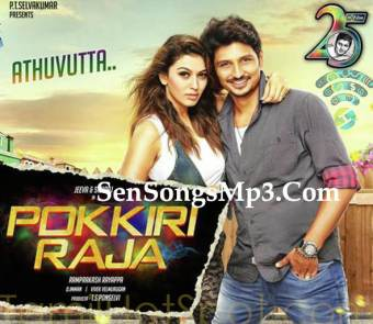 pokkiri raja tamil songs download