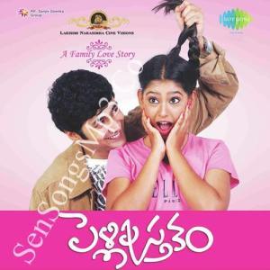 pelli-pusthakam-telugu-mp3-songs