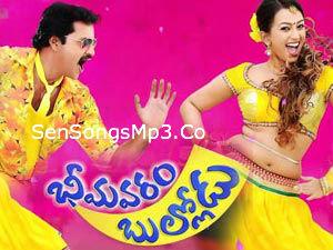 sunil's Bheemavaram Bullodu Mp3 Songs 2014